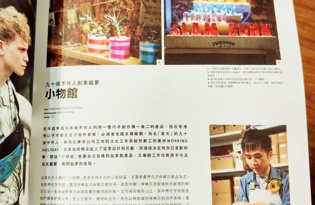 Milk雜誌採訪